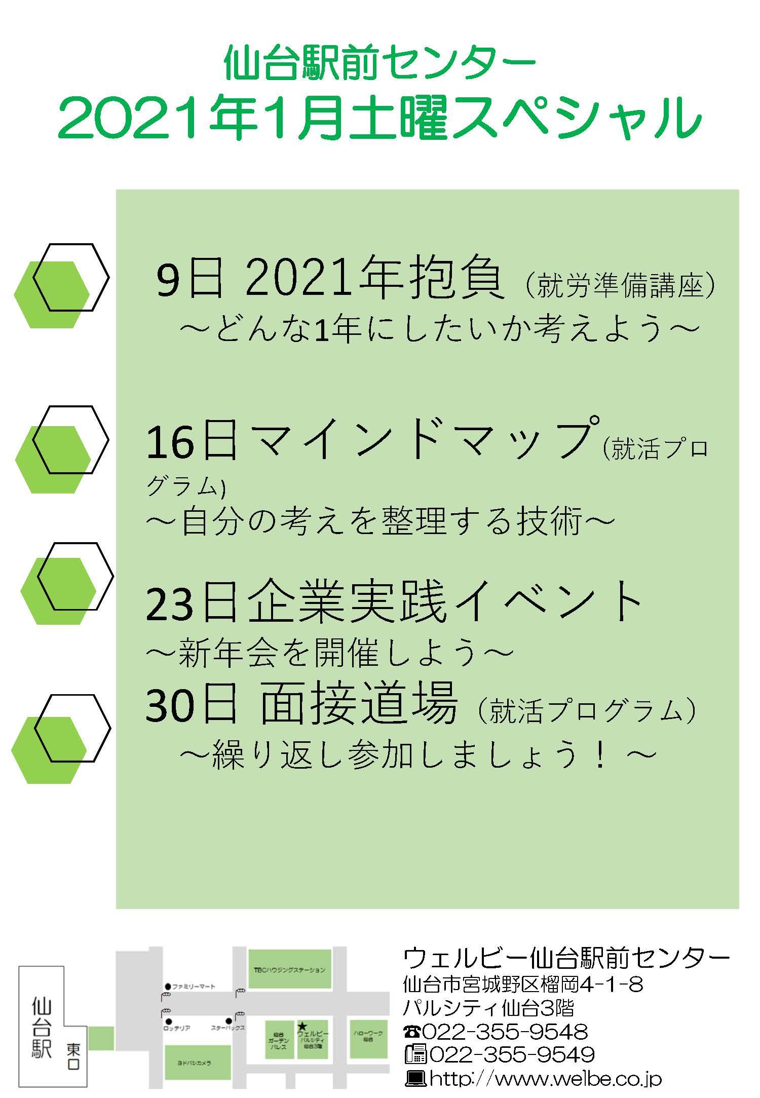 【ウェブ掲載】20200104写真①