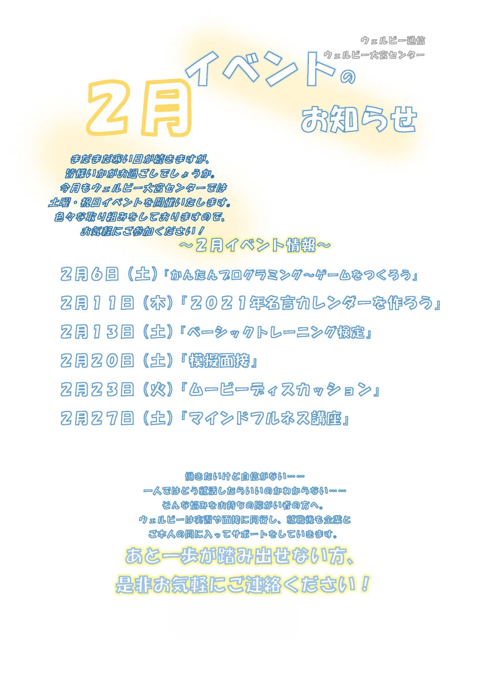 【ブログ用】ウェルビー通信2021年2月