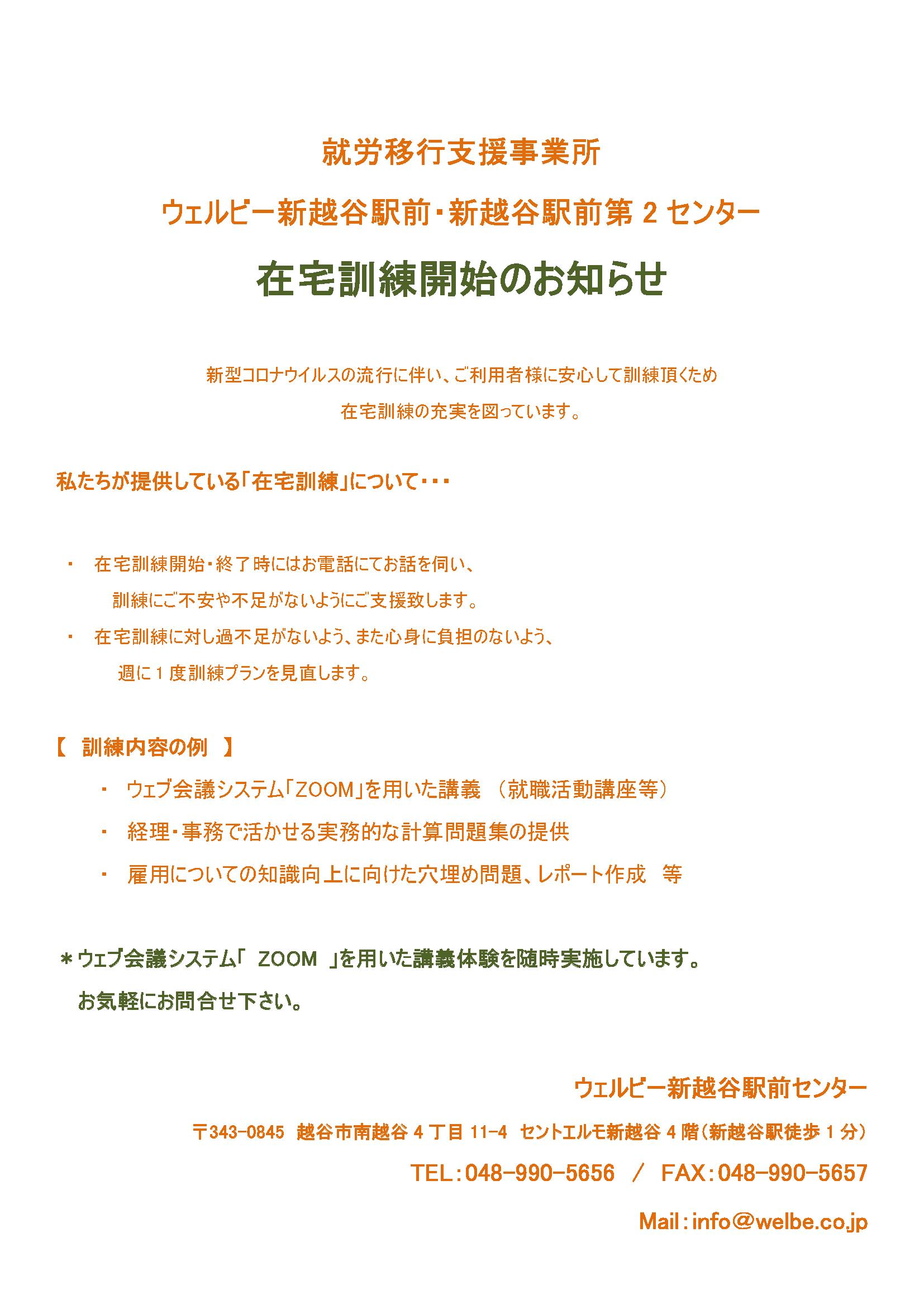 【新越谷駅前】独自:在宅チラシ202005