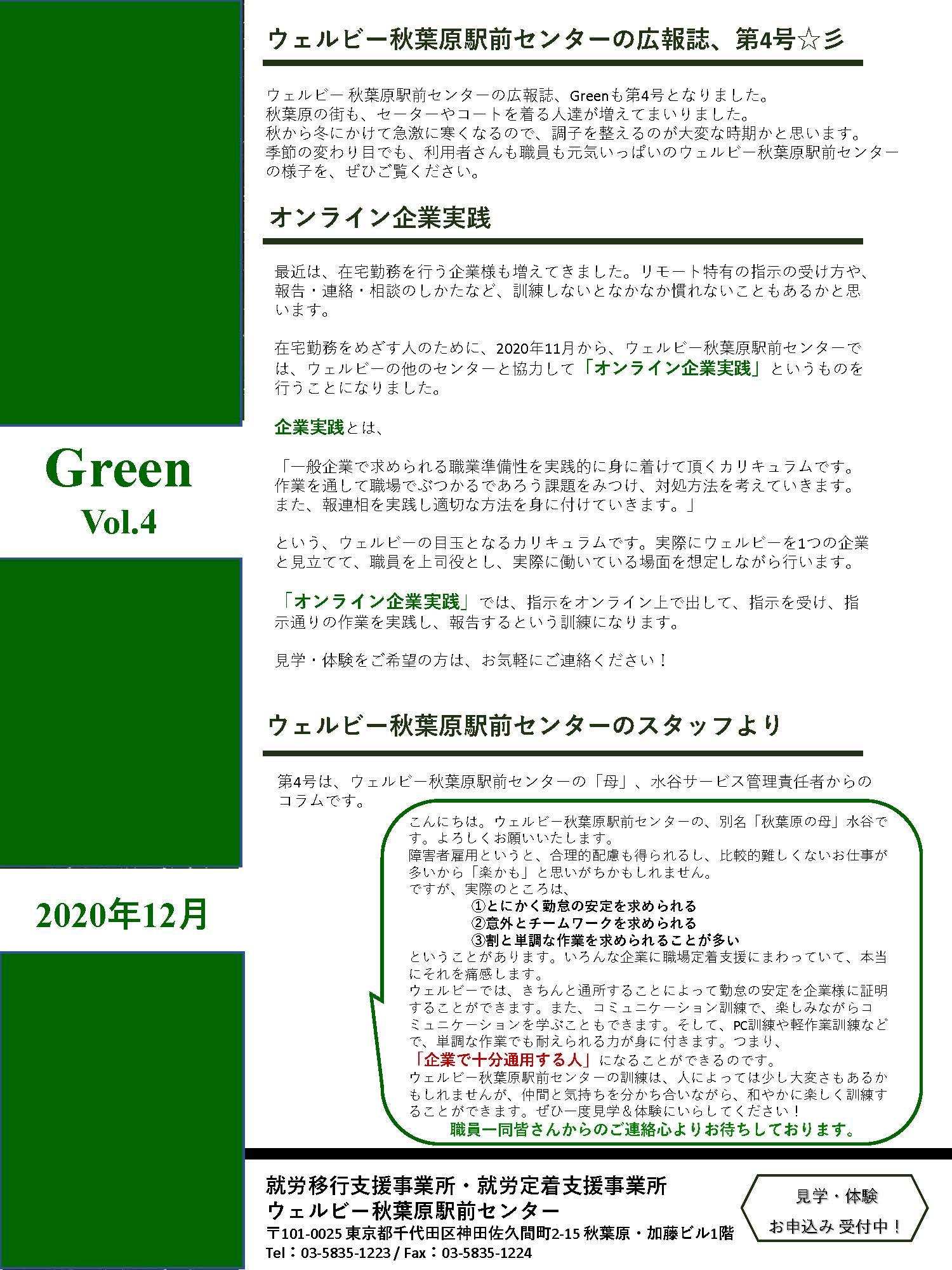 【Green_vol.4】2020年12月号0113_ページ_1