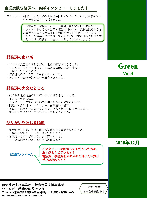 【Green_vol.4】2020年12月号0113_ページ_2