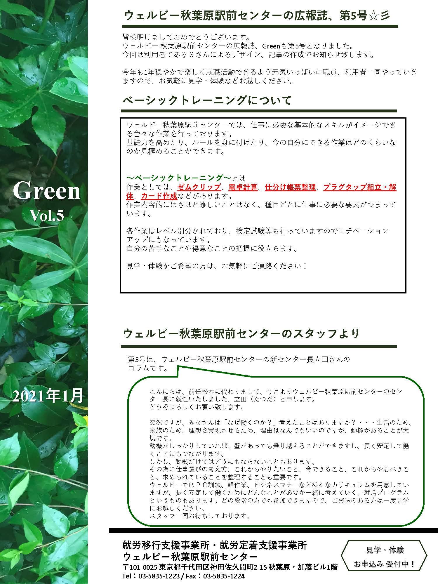 【Green_vol.5】2020年1月号_ブログ掲載用編集版_ページ_1
