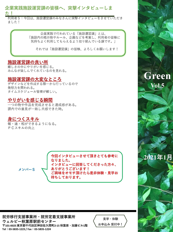 【Green_vol.5】2020年1月号_ブログ掲載用編集版_ページ_2
