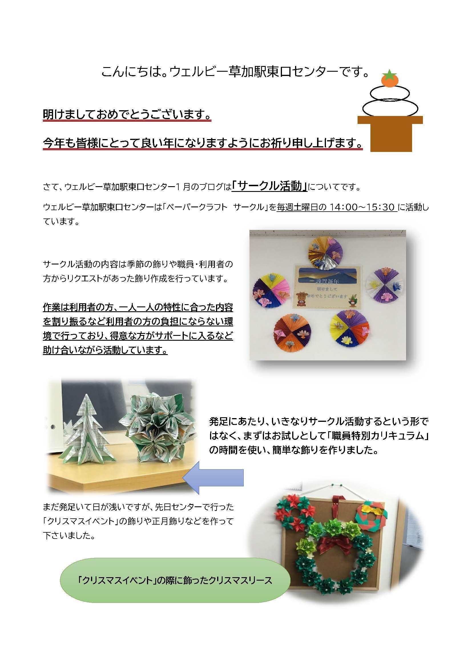 ウェルビー草加駅東口センター2021.1.18_ページ_1