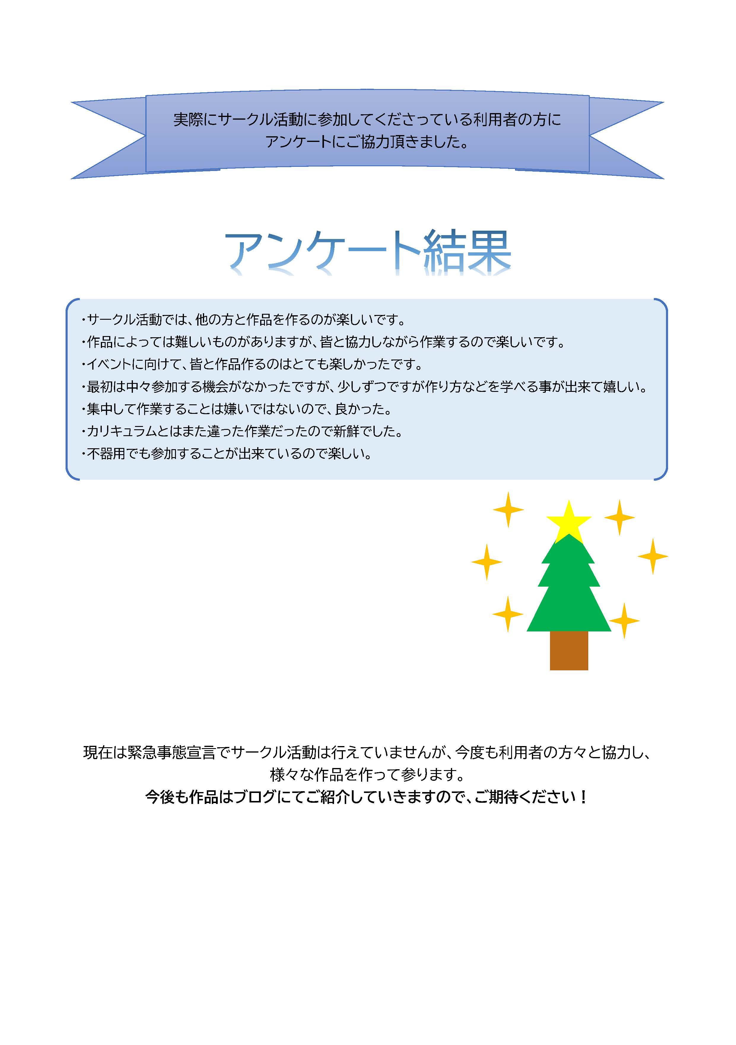 ウェルビー草加駅東口センター2021.1.18_ページ_2