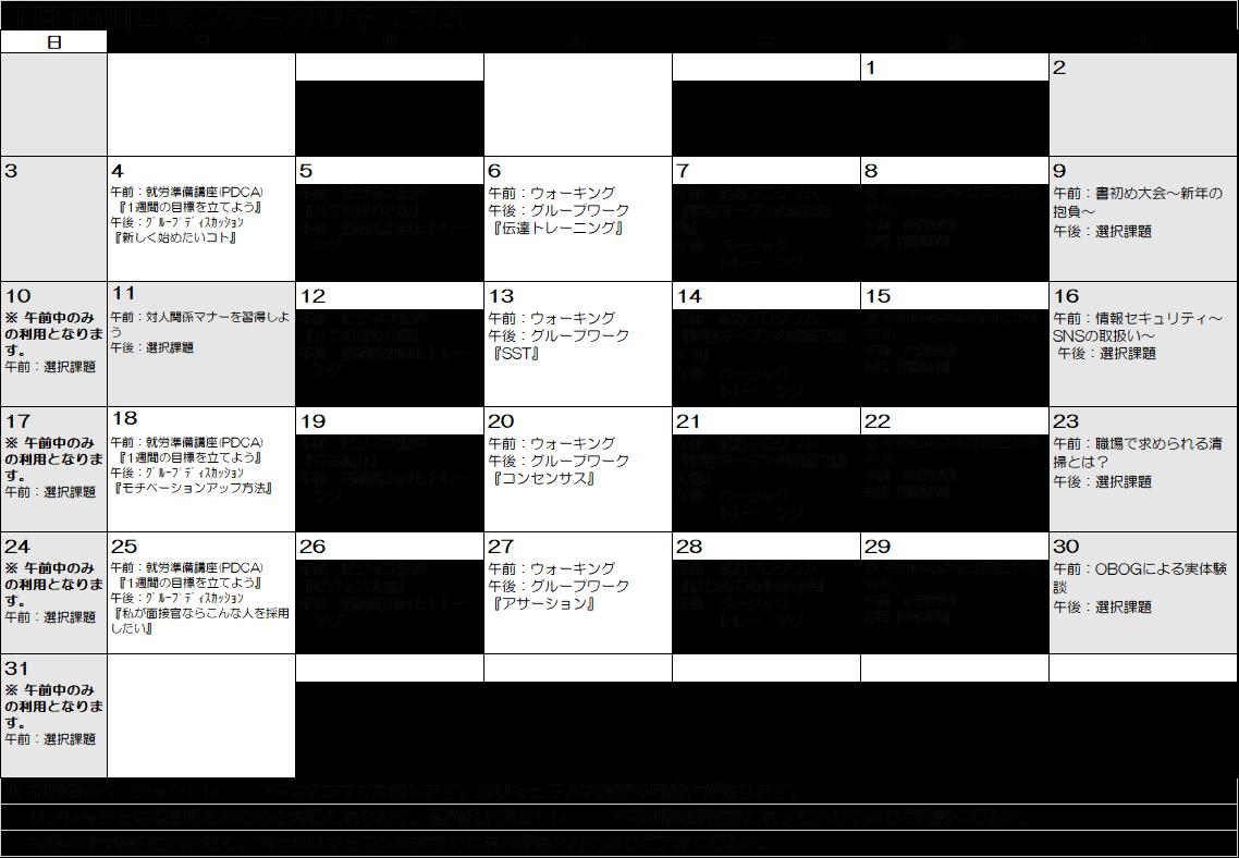 ウェルビー西川口センター1月月間カリキュラム表