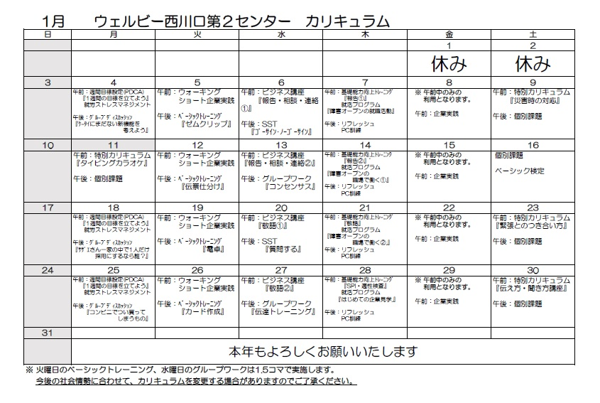 月間カリキュラム表2021