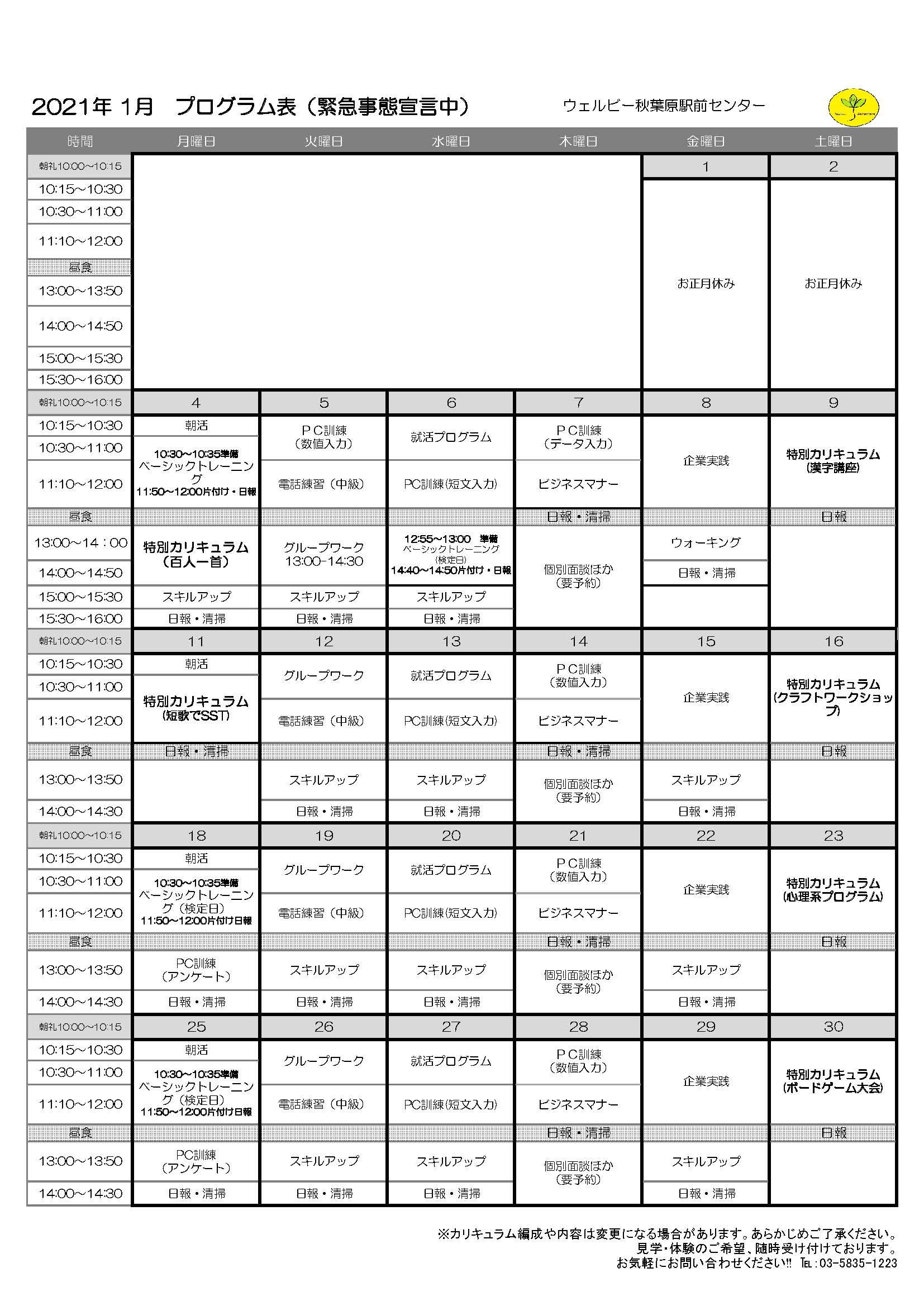 月間プログラム表(201901~)