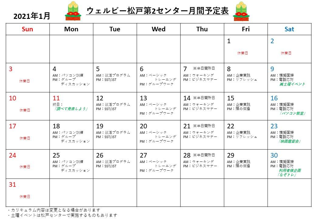月間予定表