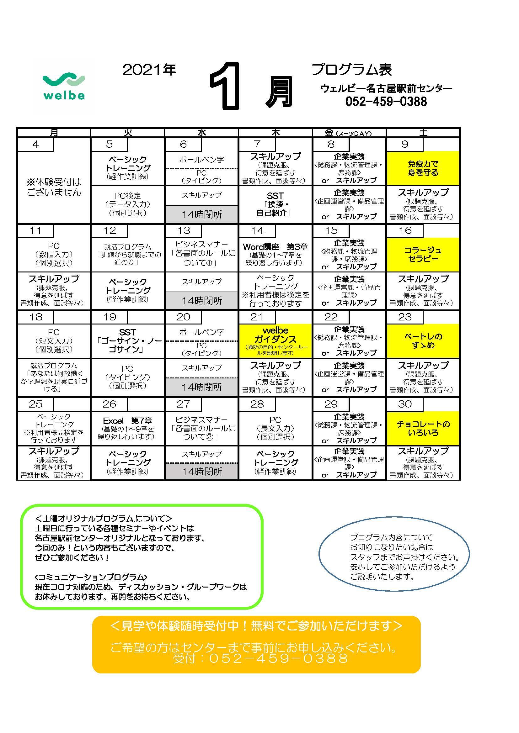 0105イラスト無し2021年1月プログラム表修正版