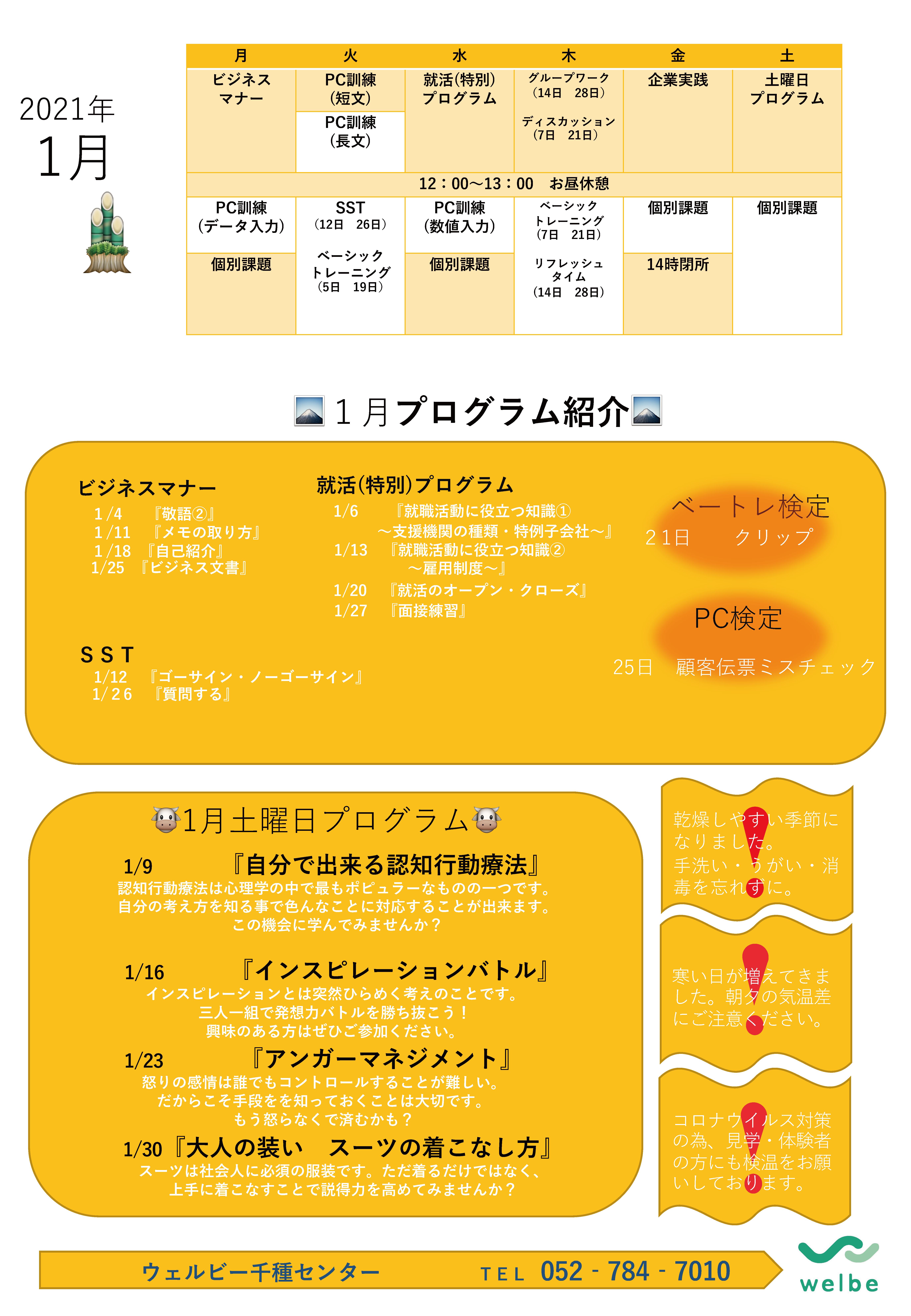 2021_1月プログラム【ブログ掲載用】0115