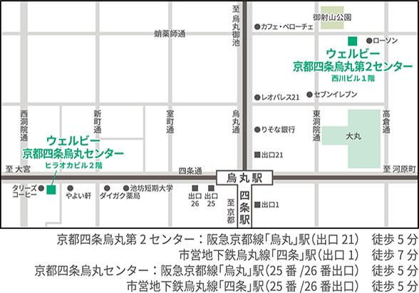 ウェルビー京都四条烏丸センター・京都四条烏丸第2センター地図