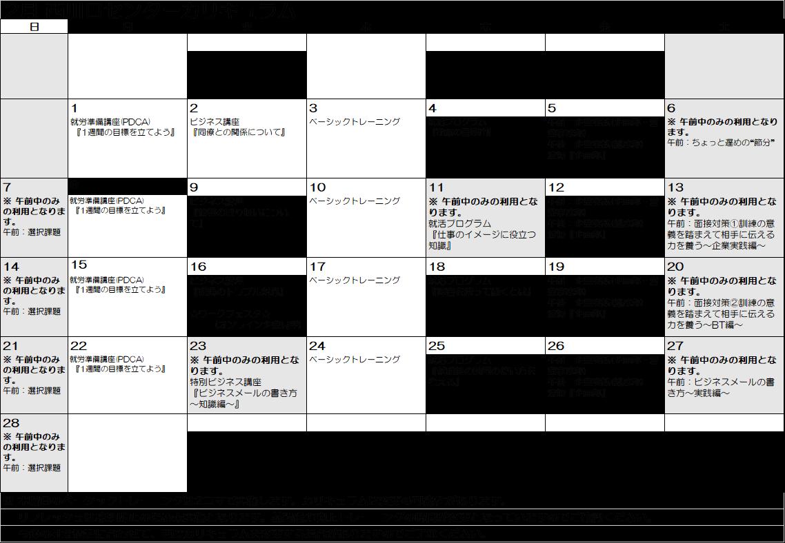 ウェルビー西川口センター2021年2月月間カリキュラム表