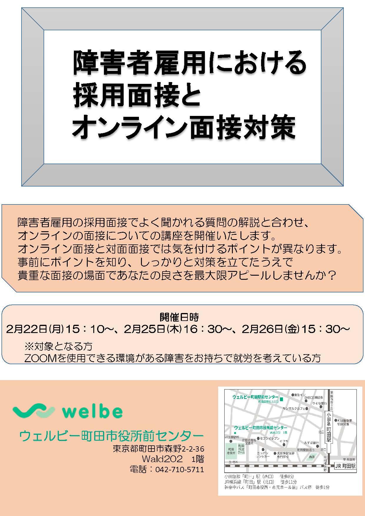オンライン面接対策チラシ【2021年2月22日~】イラスト修正_ページ_1