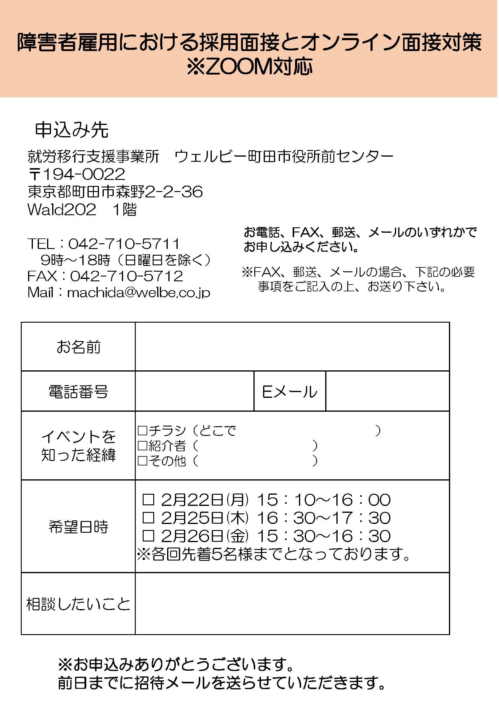 オンライン面接対策チラシ【2021年2月22日~】イラスト修正_ページ_2
