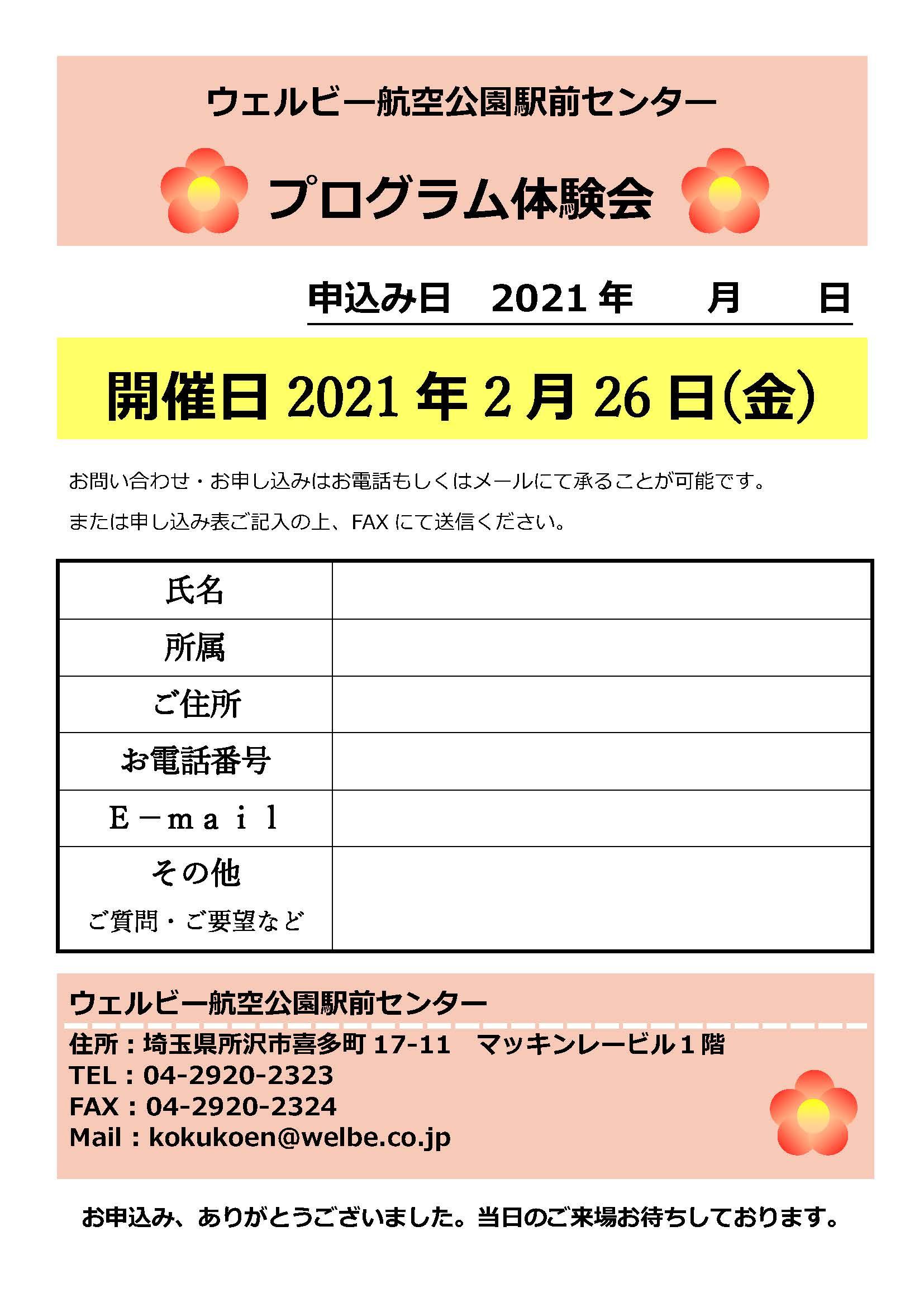 プログラム体験会2021年2月26日_ページ_2