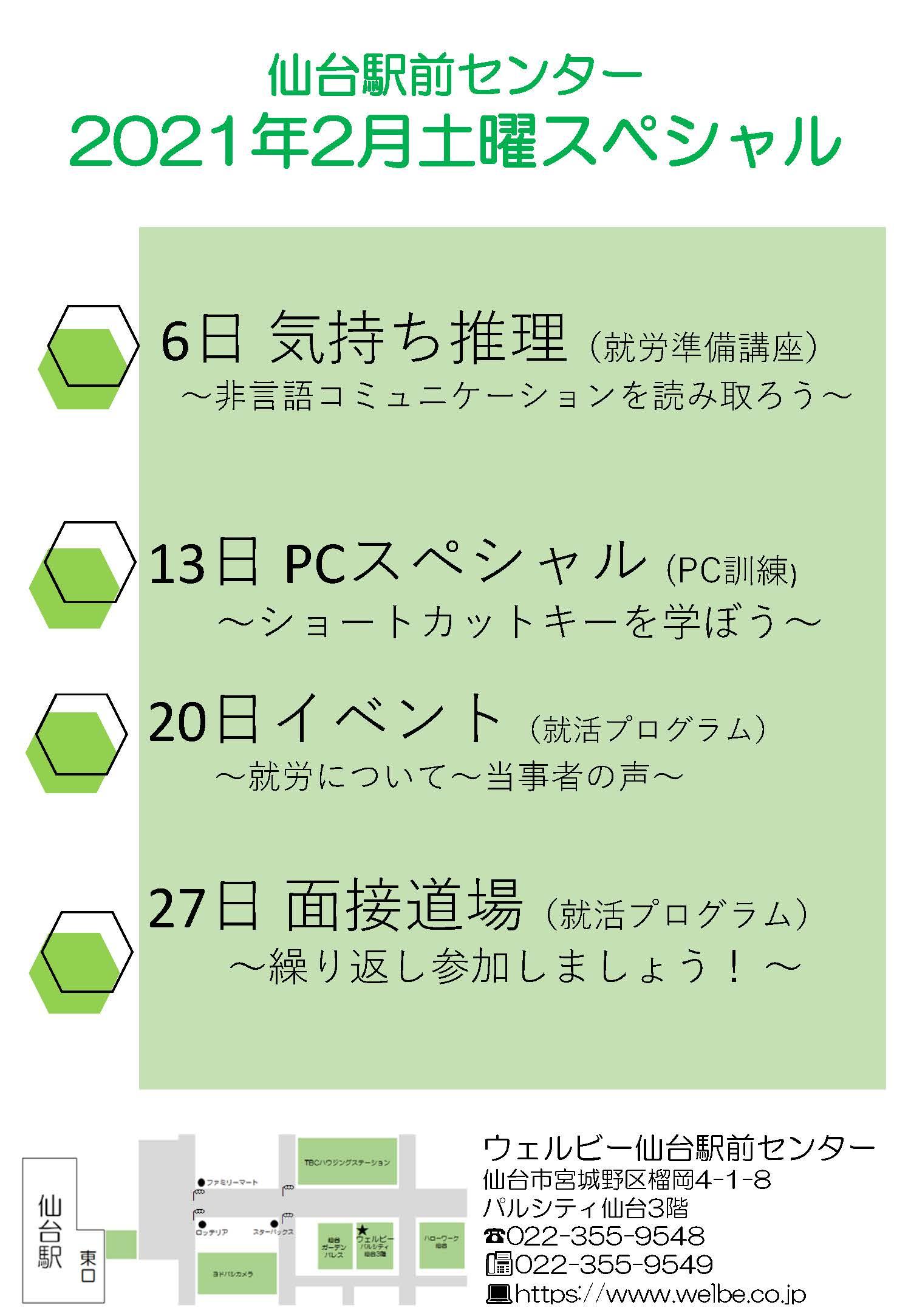 仙台駅前センター202002_土曜スペシャル+