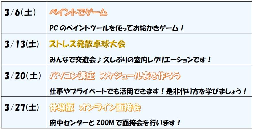 八王子駅前センターカリキュラム表