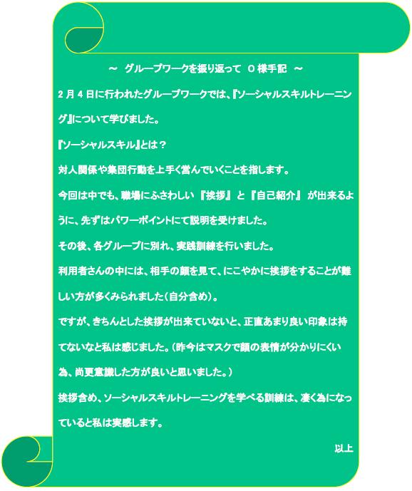 岡山駅前センター手記
