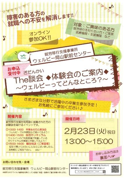 岡山駅前センター202102011チラシ-2