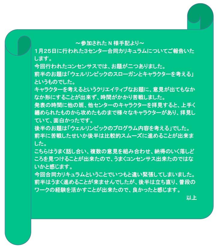 岡山駅前センター20210209