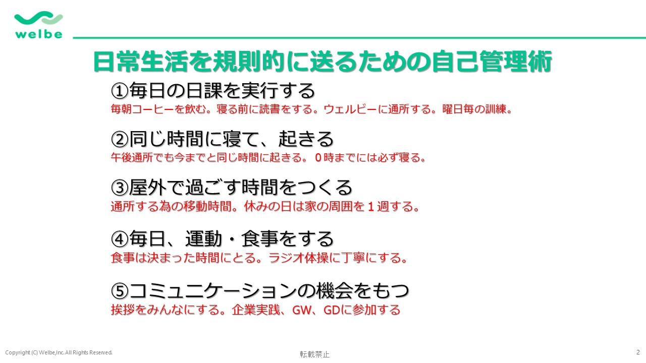 川越駅前第3センタースライド2