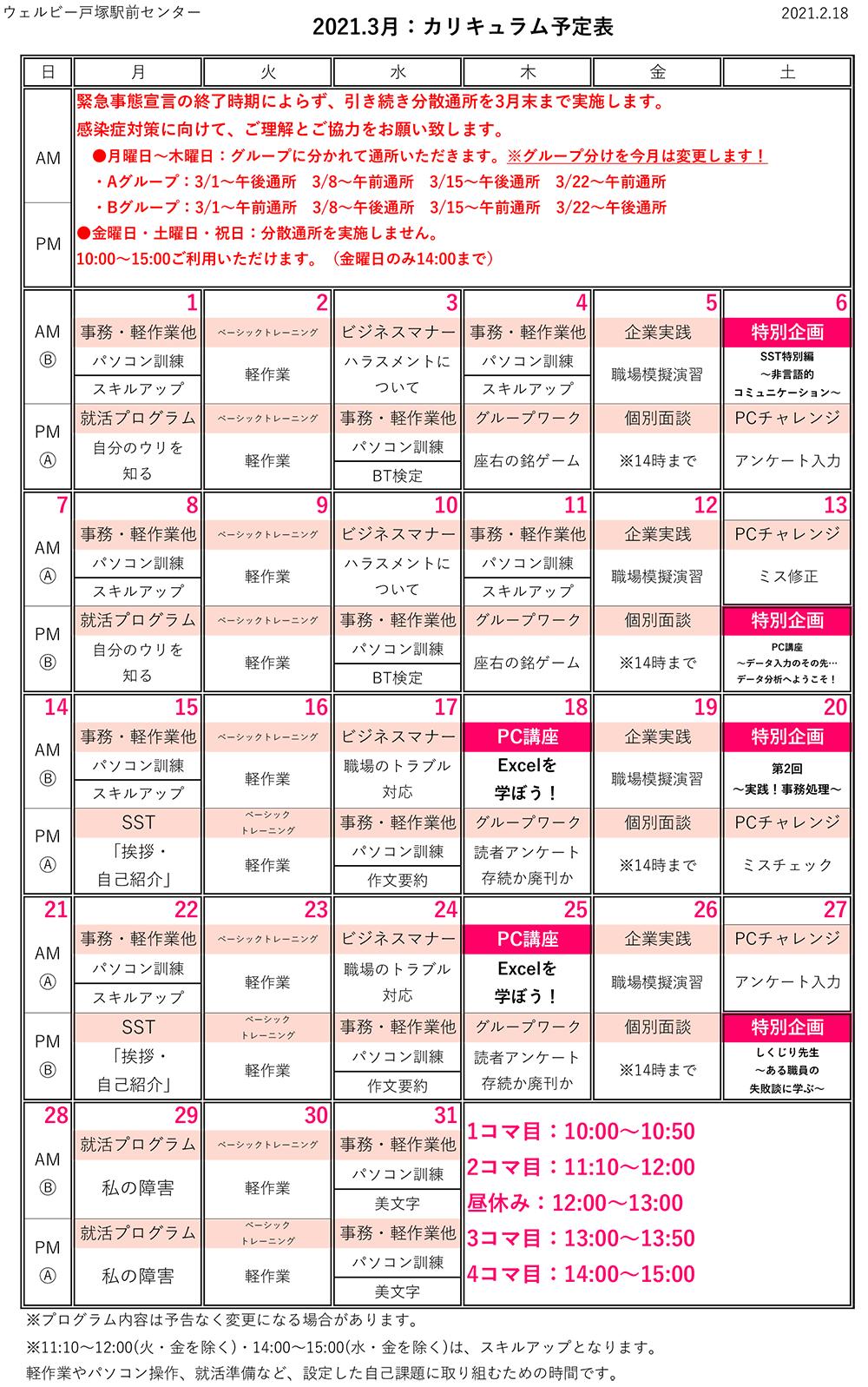 戸塚:カリキュラム表3月