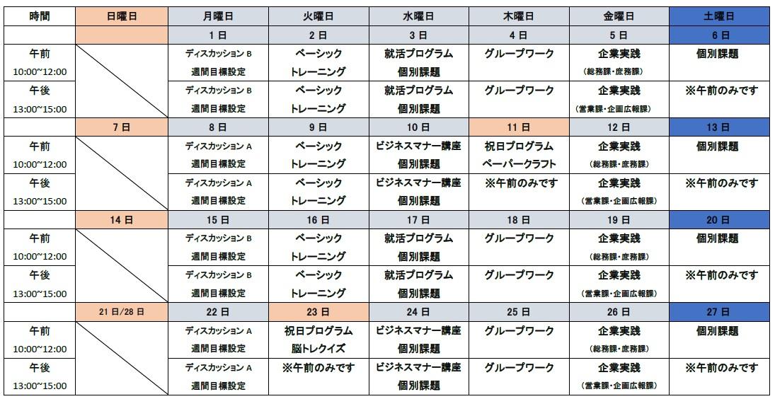 新越谷駅前第2センターカリキュラム表