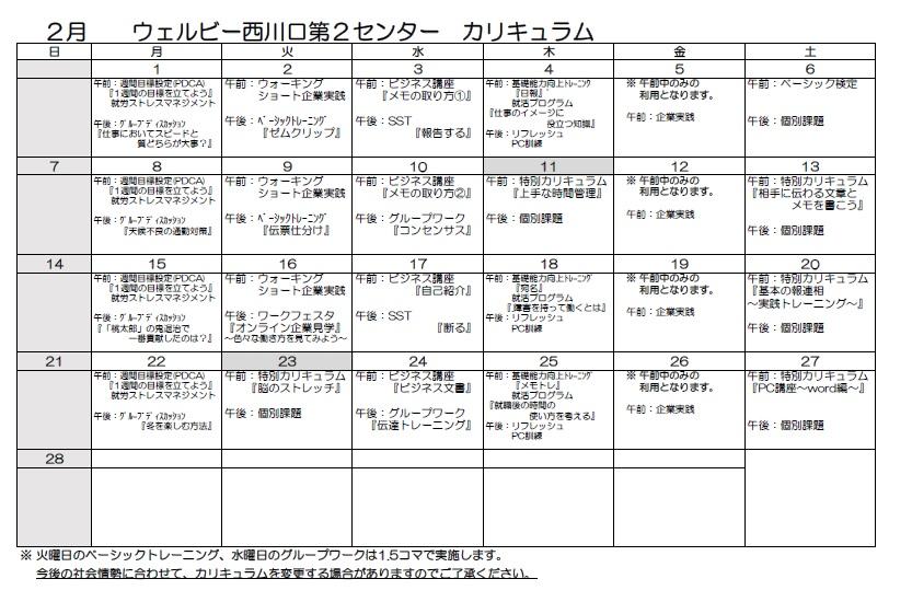 月間カリキュラム表2021.2【訂正】