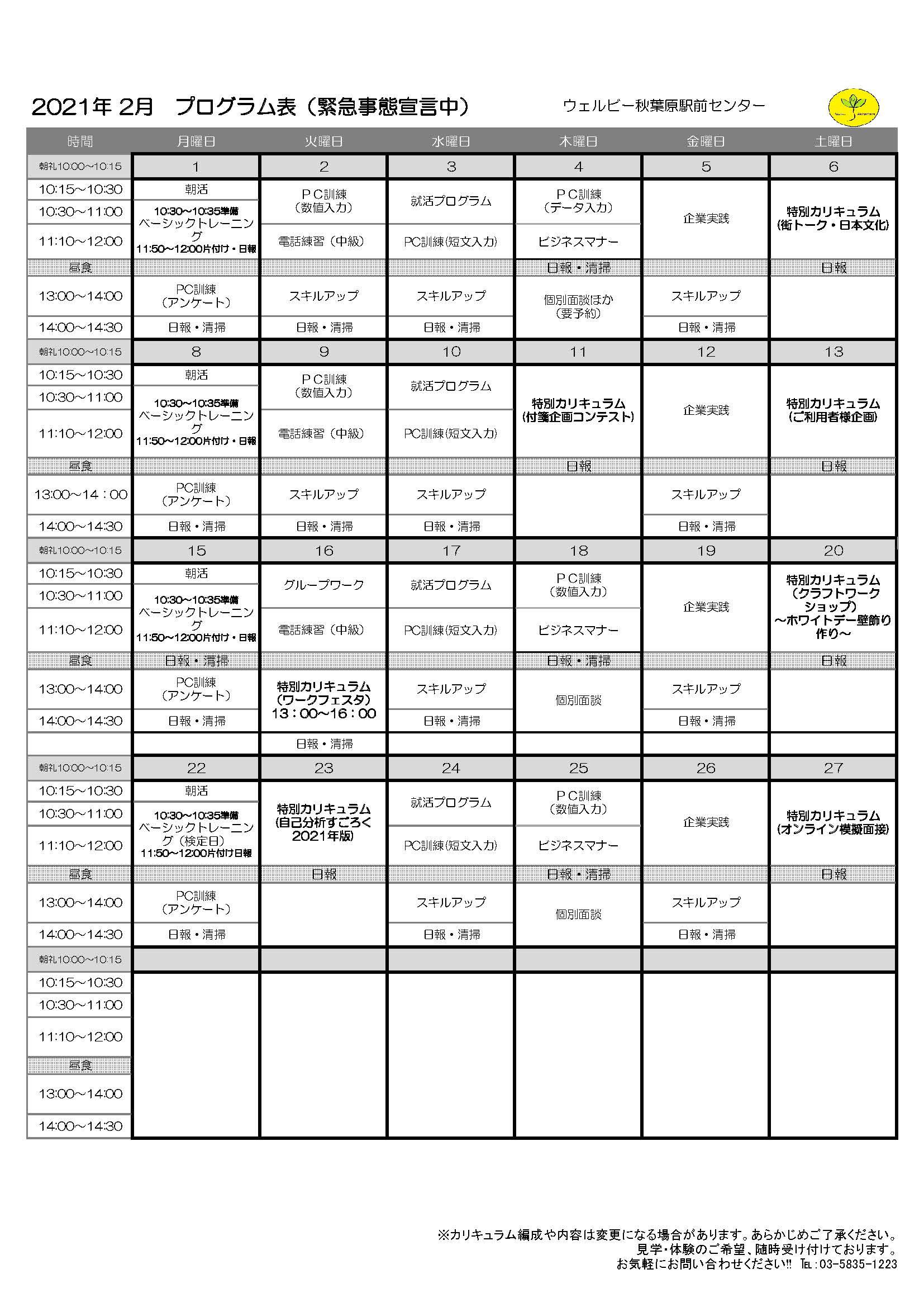 月間プログラム表(202102)