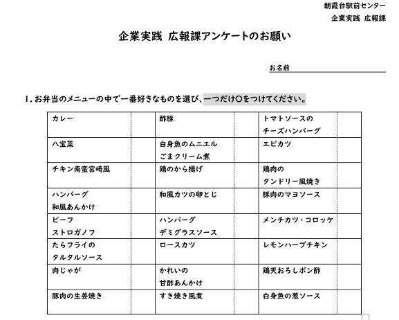 朝霞台駅前センターアンケート