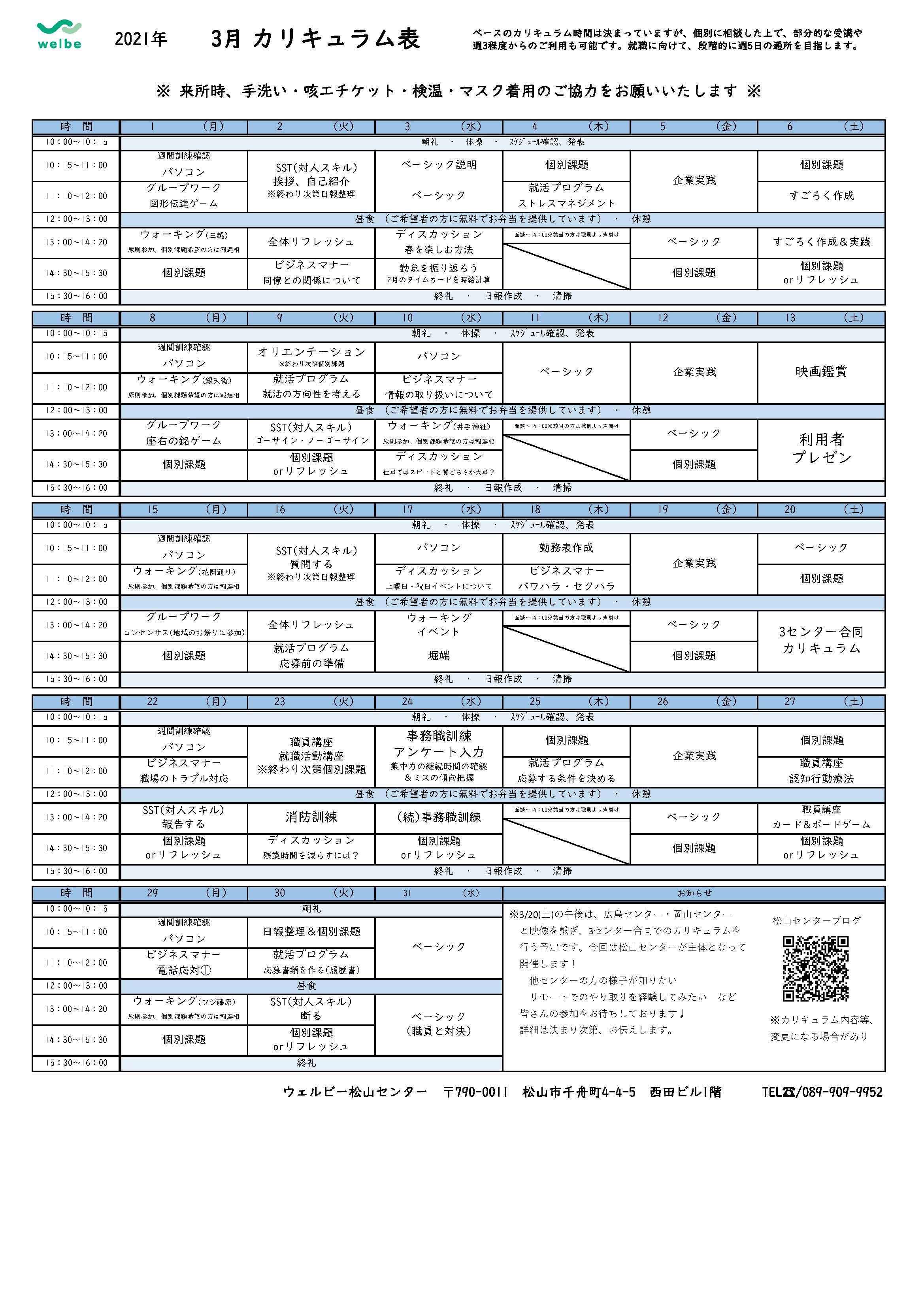 松山センターカリキュラム