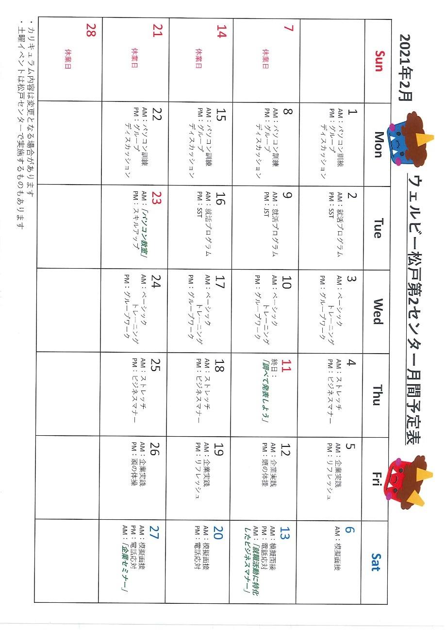 松戸第2センター予定表-2