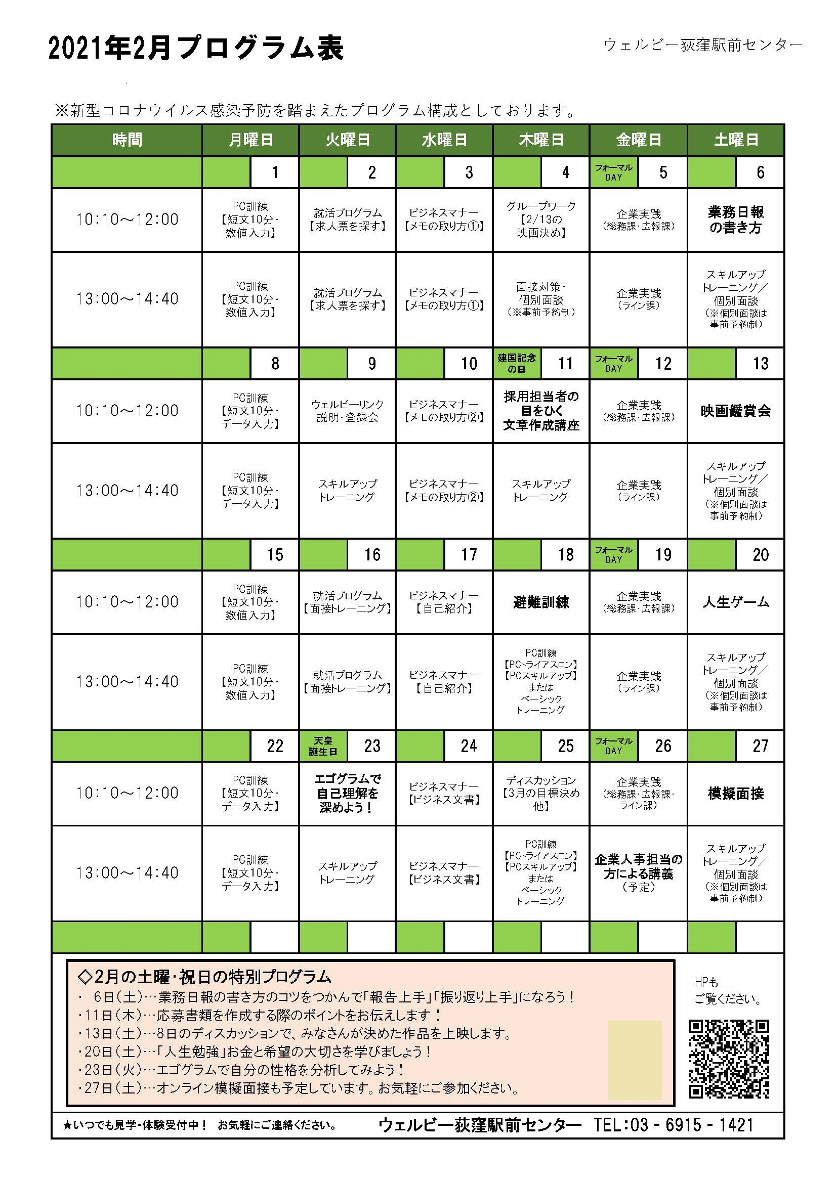 荻窪駅前センター2021年2月プログラム表