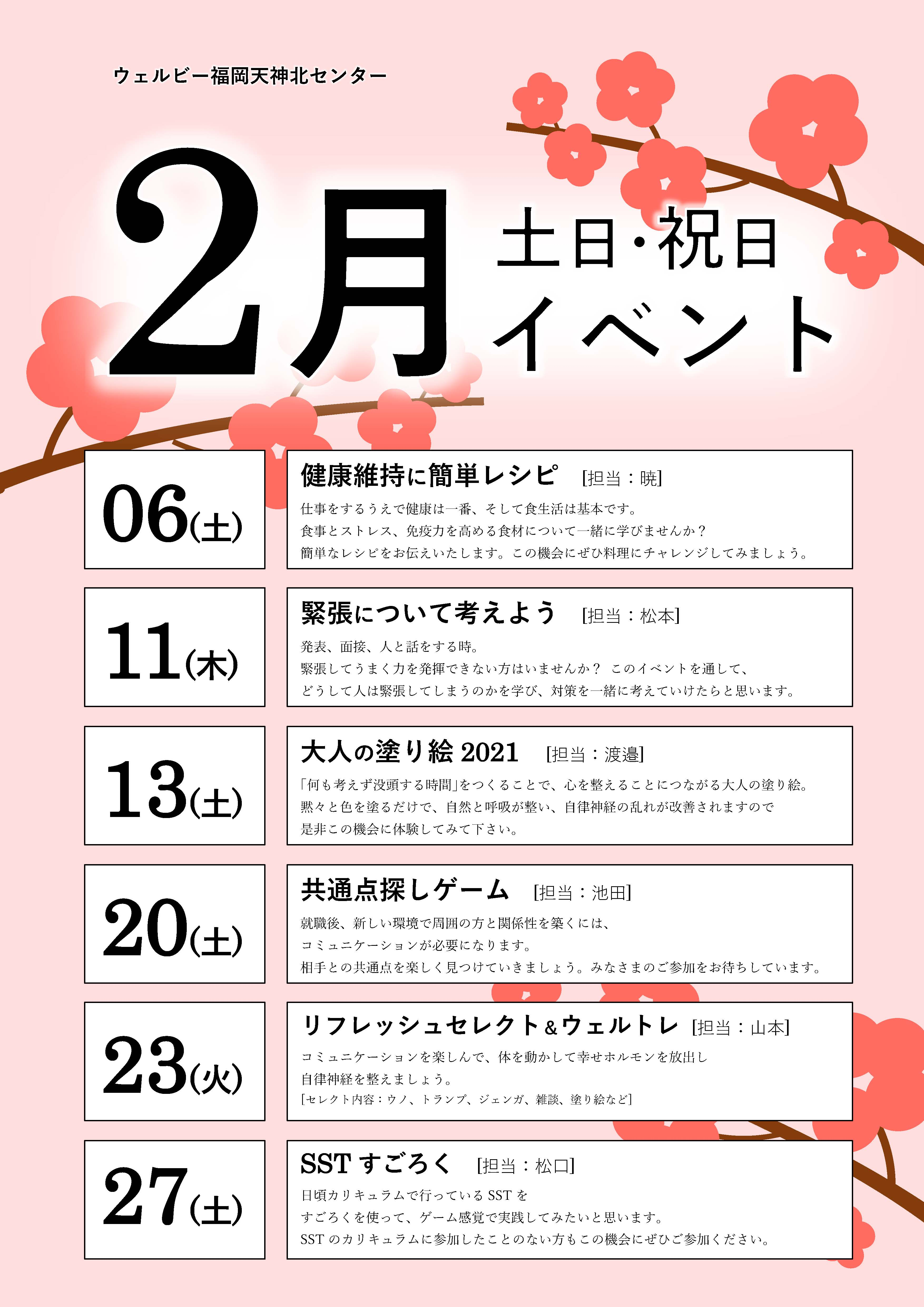 2月イベントチラシ