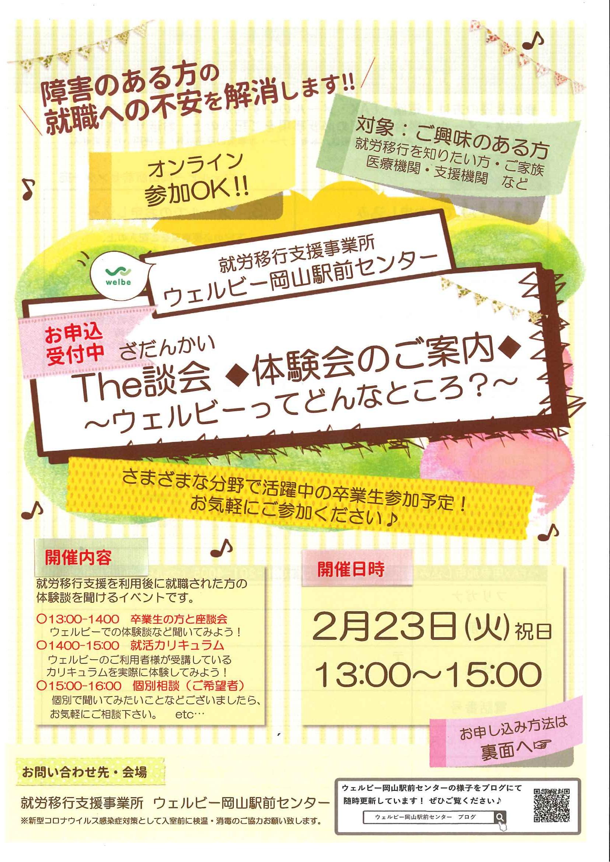 岡山駅前センター202102011チラシ