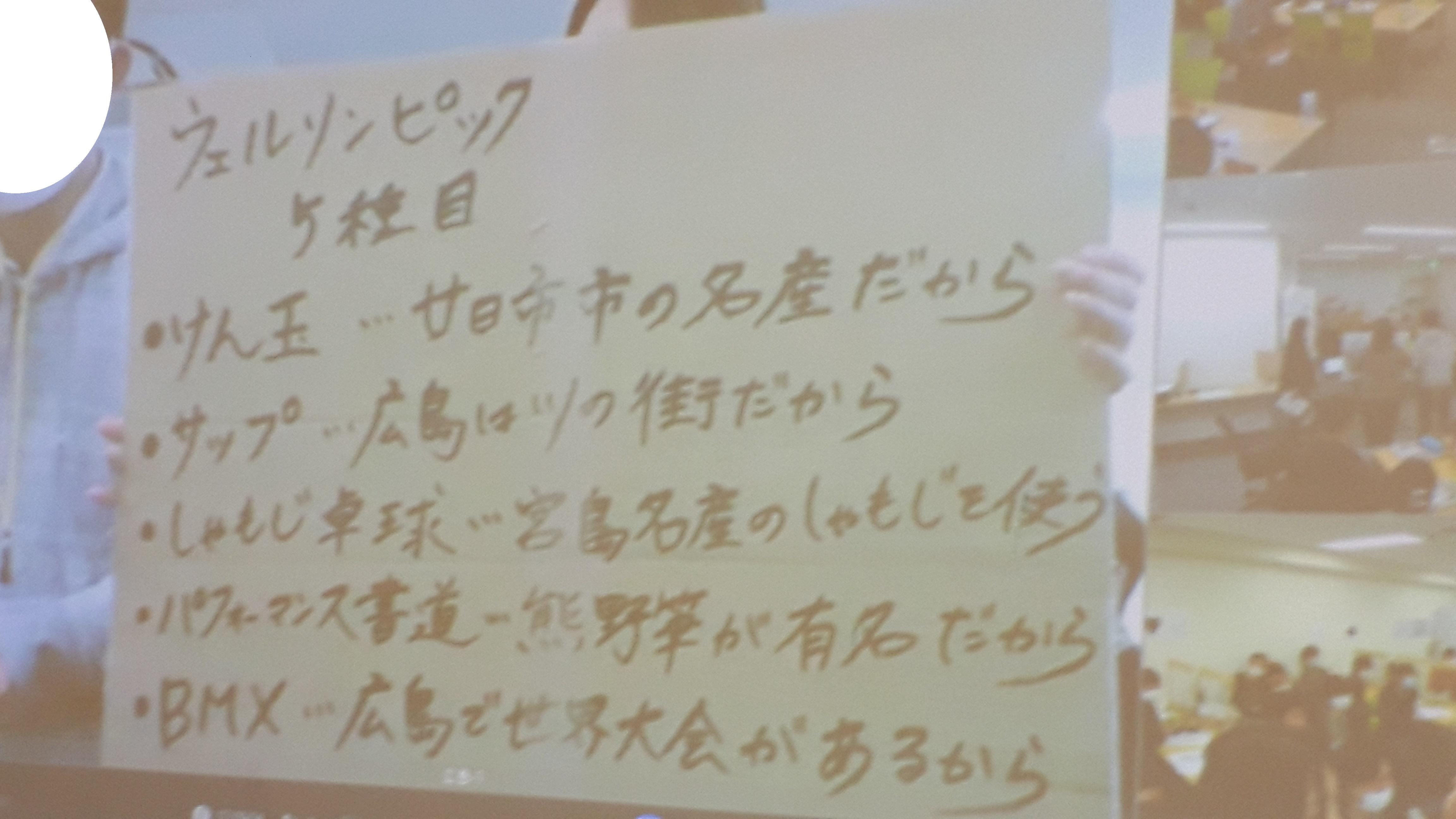 20210203合同カリキュラム広島