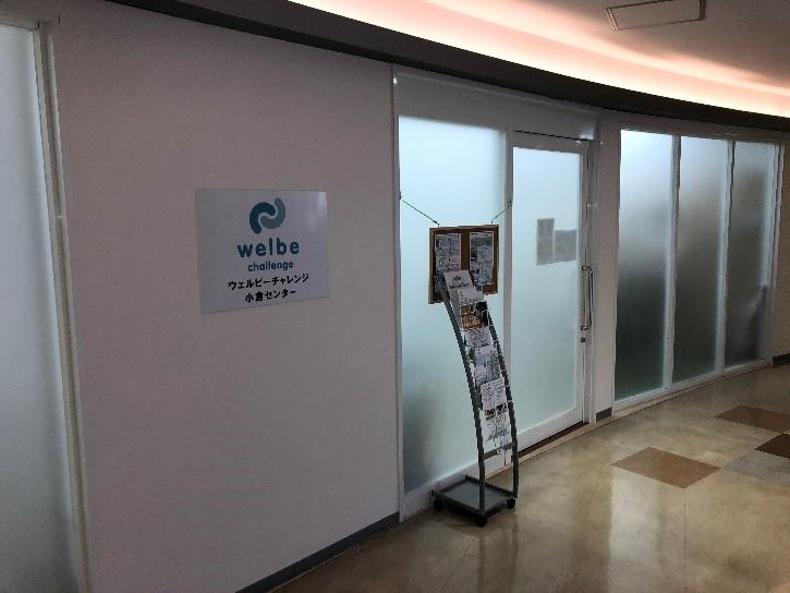 【チャレンジ小倉】センター写真