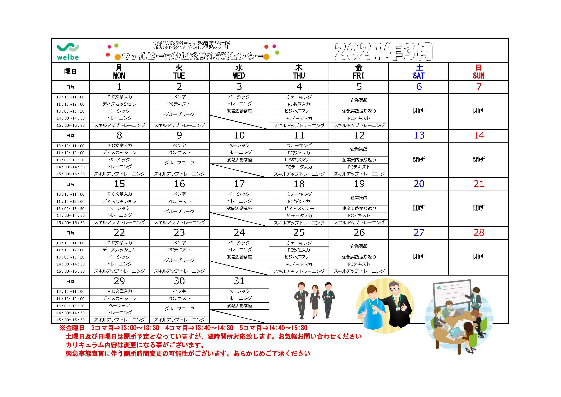 【京都四条烏丸第2センター】2021年3月カリキュラム