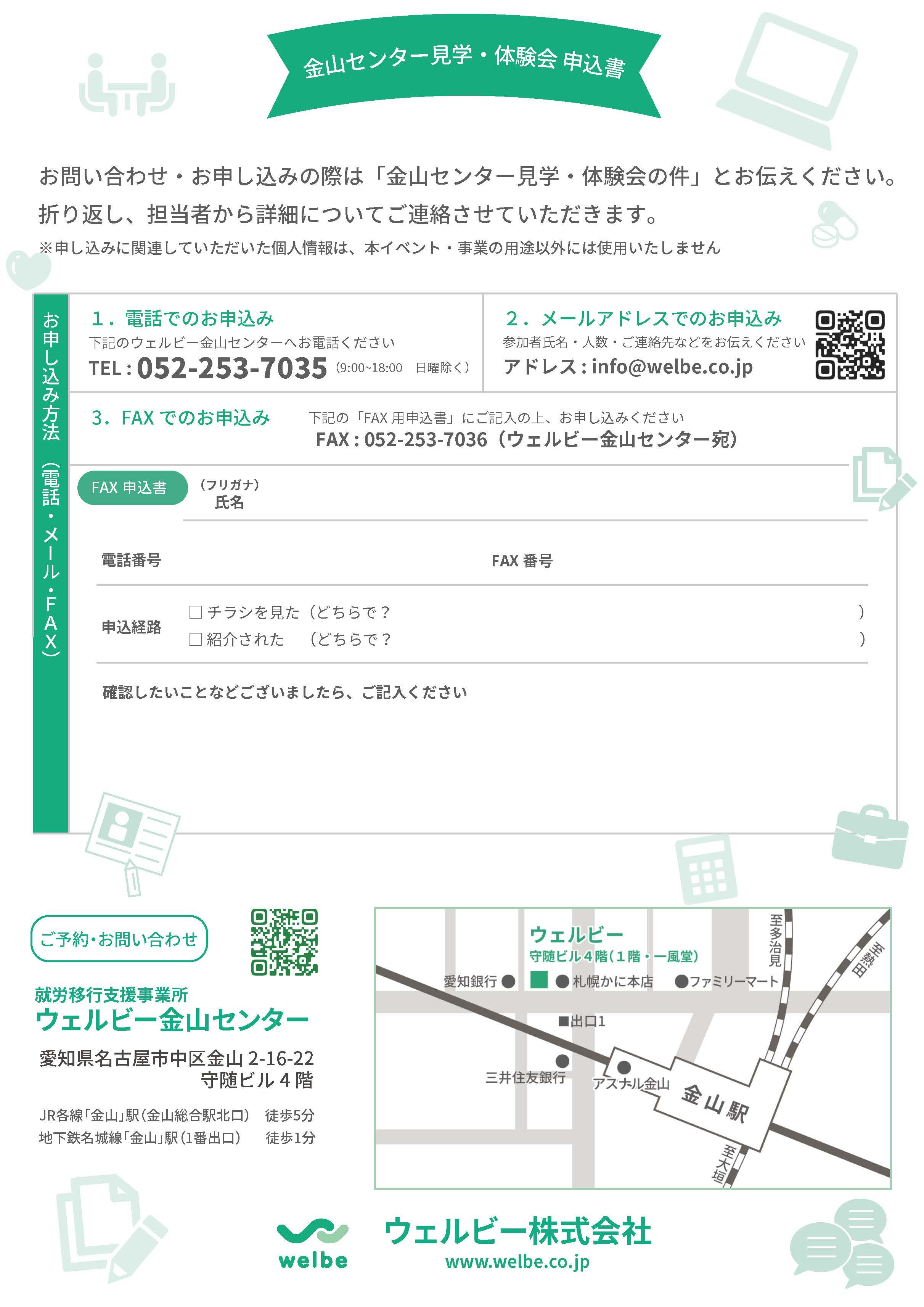 【金山】イベントカラー版_0308_ページ_2