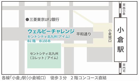ウェルビーチャレンジ小倉センター地図