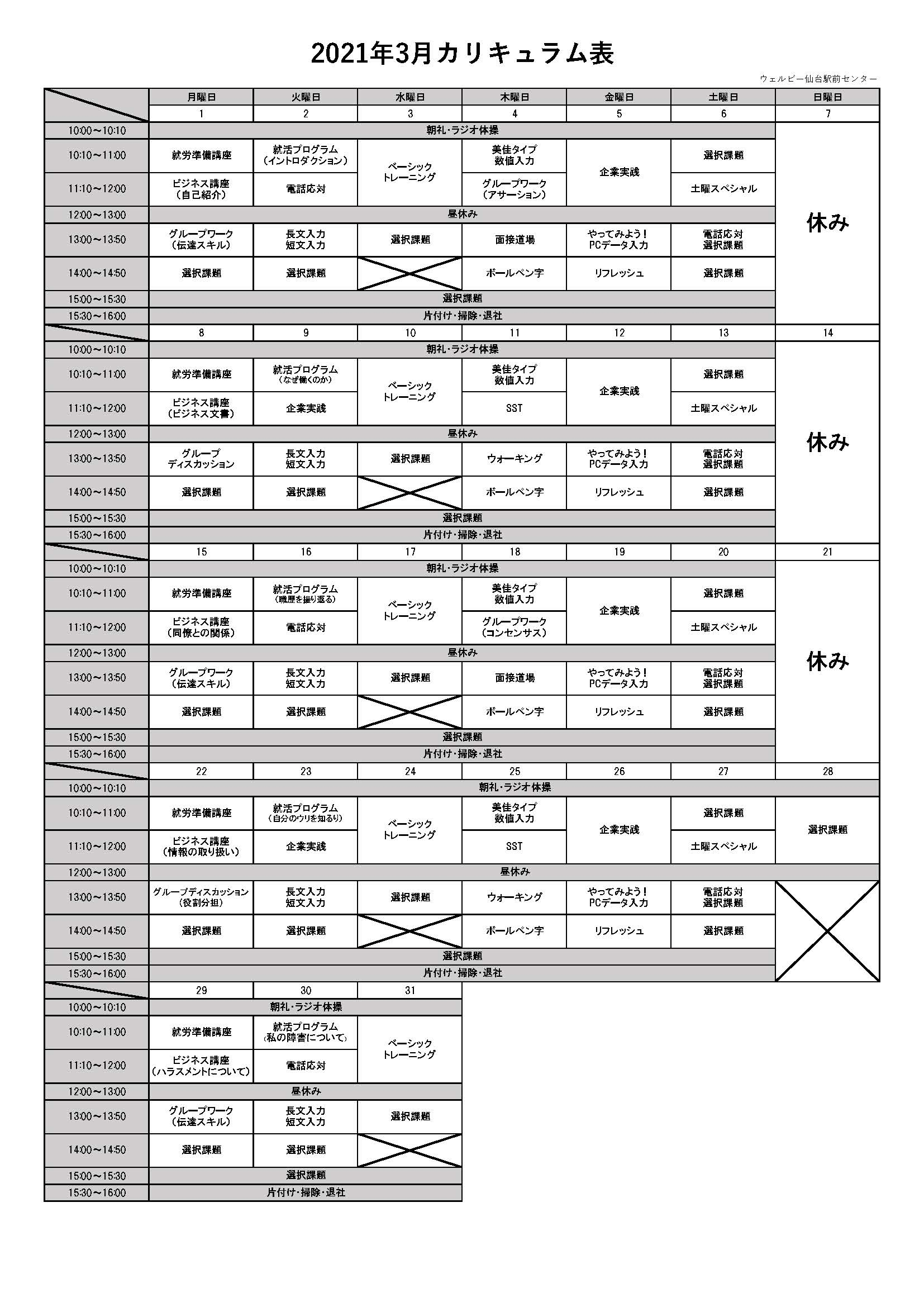 仙台駅前センター202103_カリキュラム表