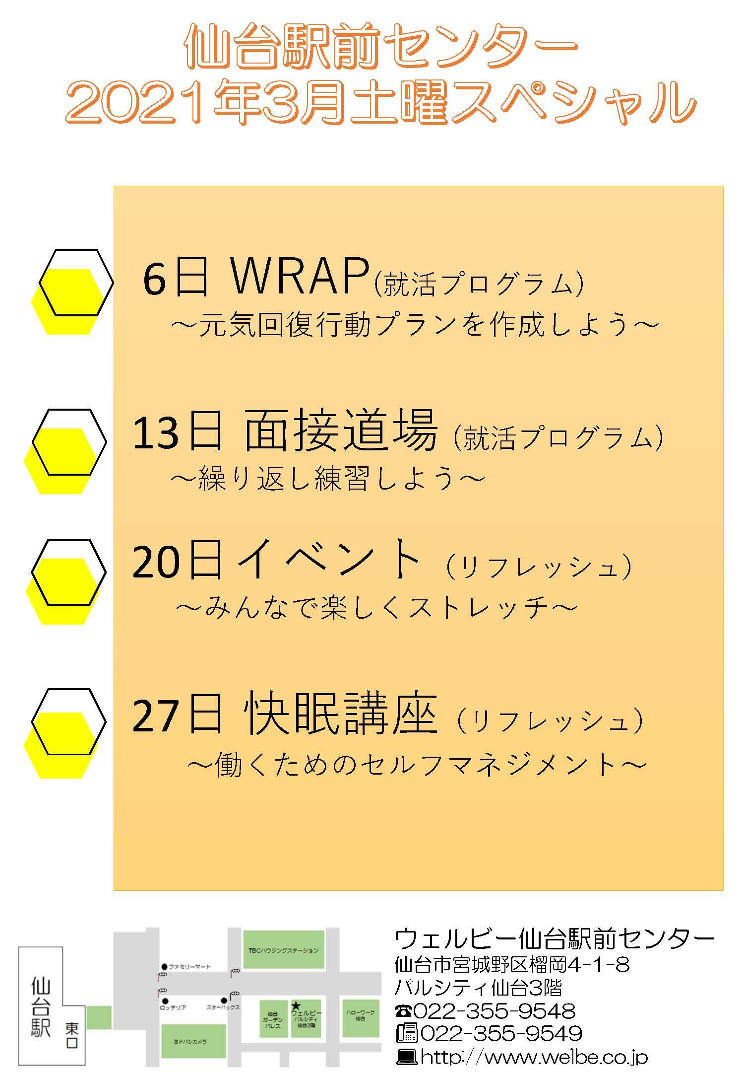 仙台駅前センター202103_土曜スペシャル+
