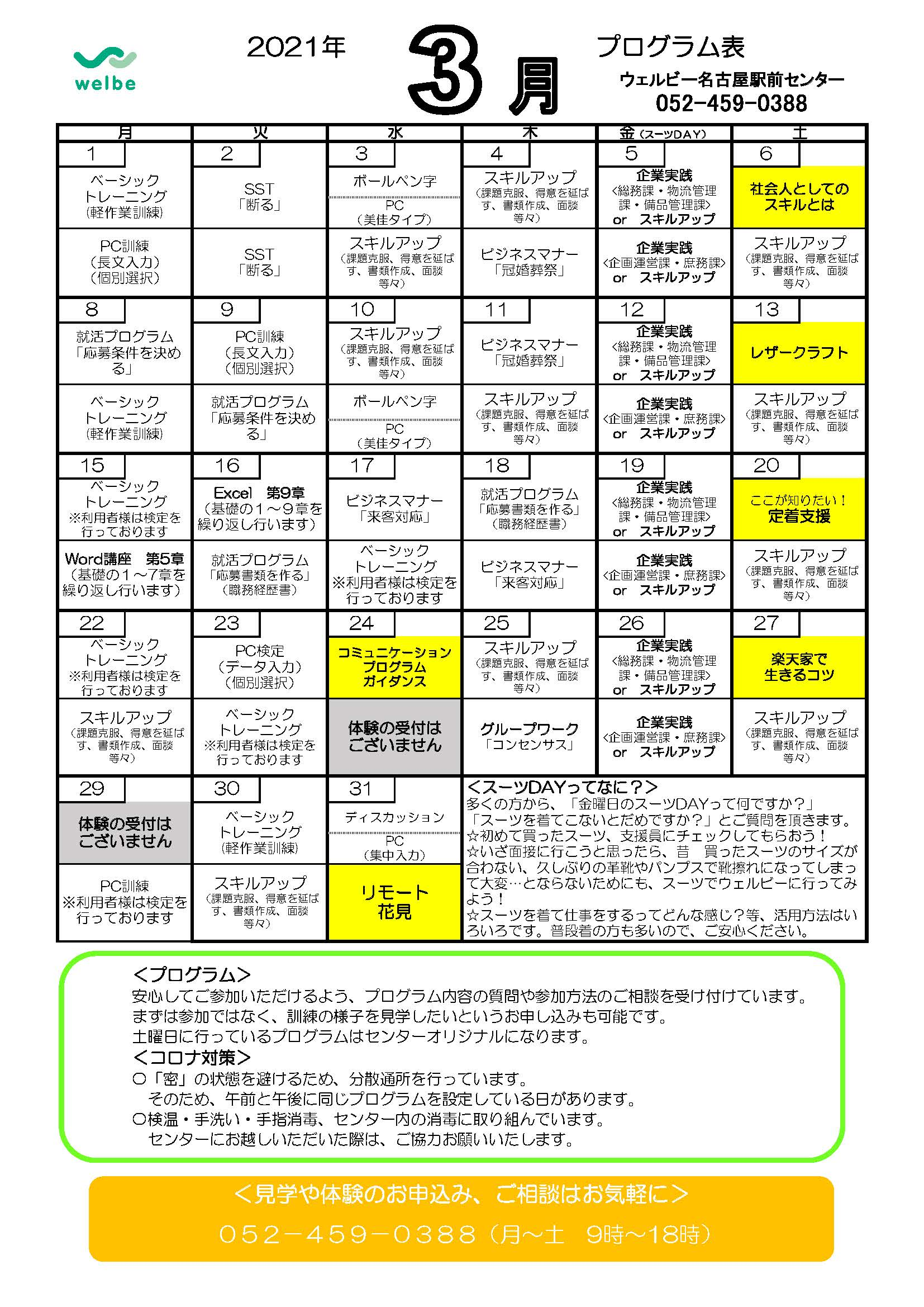 名古屋駅前センターブログ掲載用2021年3月プログラム表