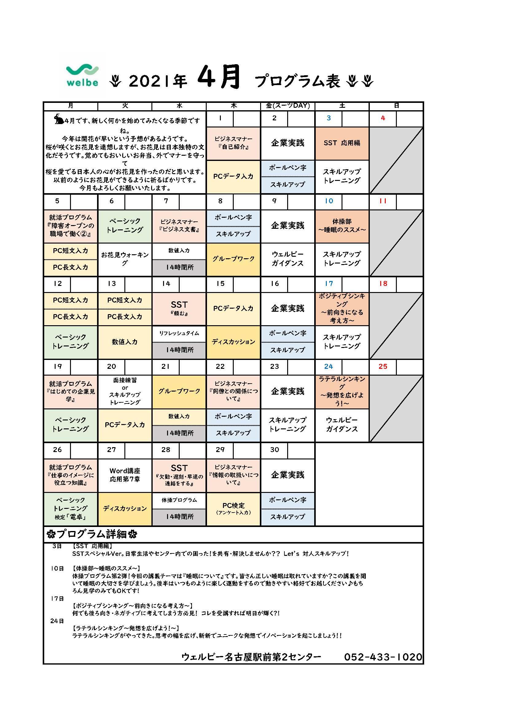 名古屋駅前第2センター画像①(4月プログラム表)