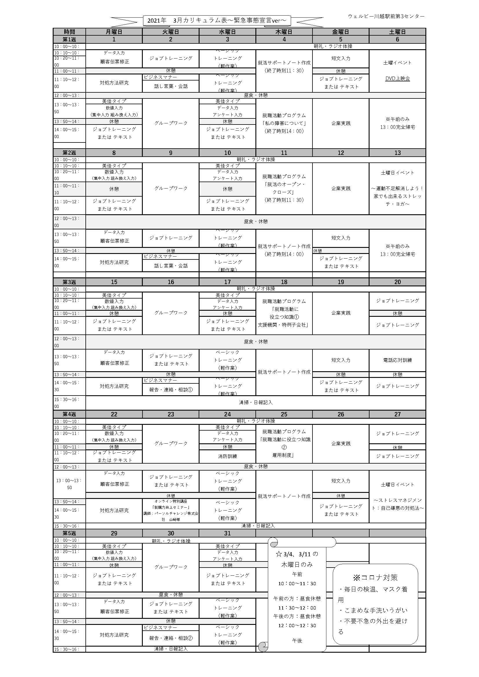 川越駅前第3センター20210222差込文書_ページ_1