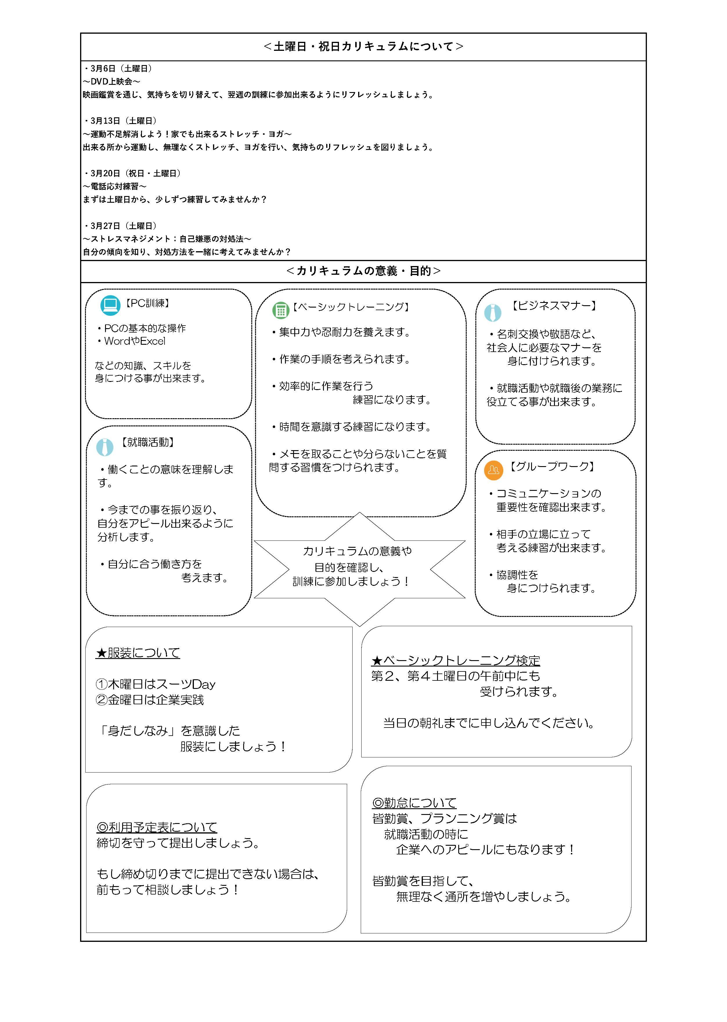 川越駅前第3センター20210222差込文書_ページ_2