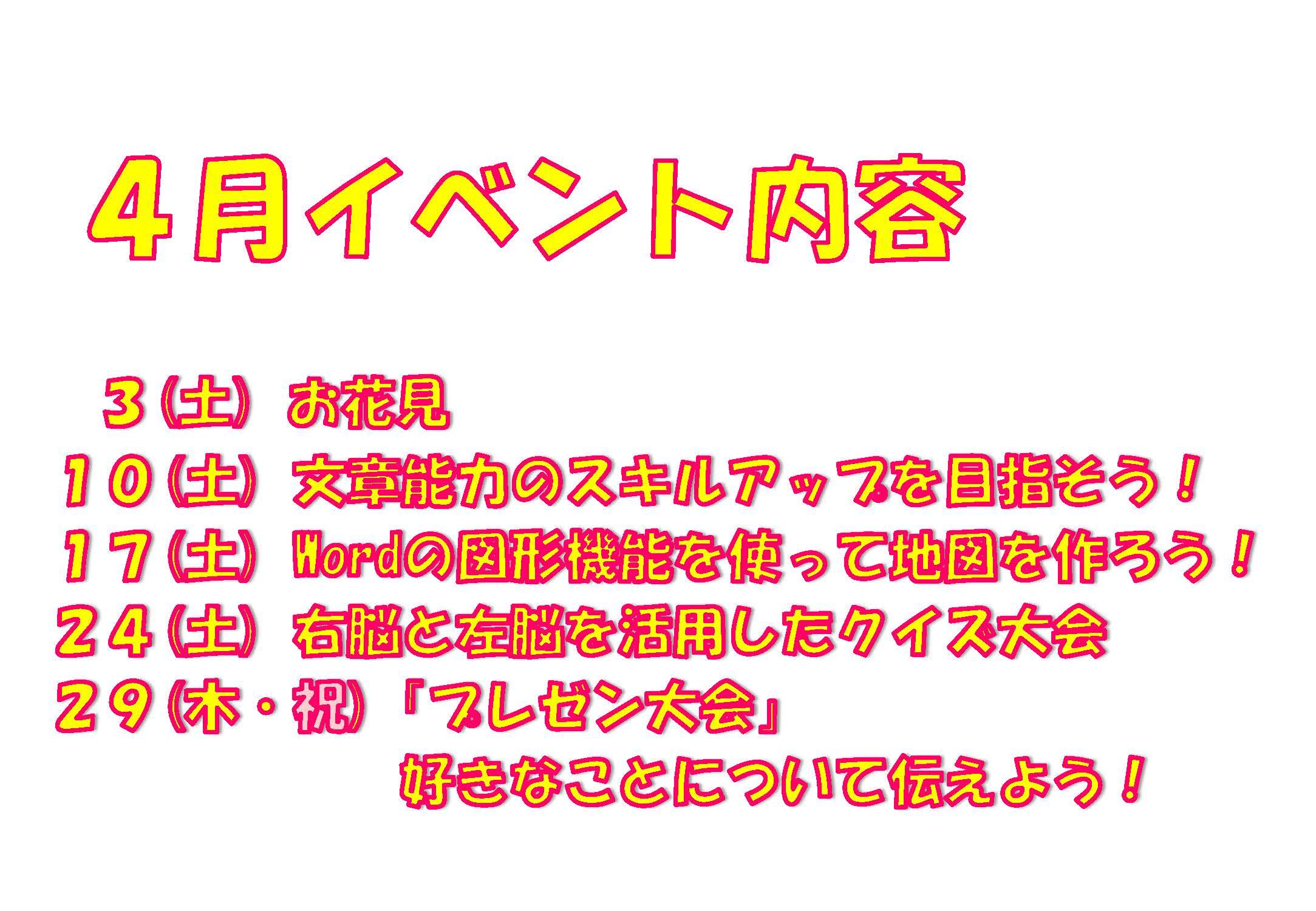 新大阪センター4月イベント