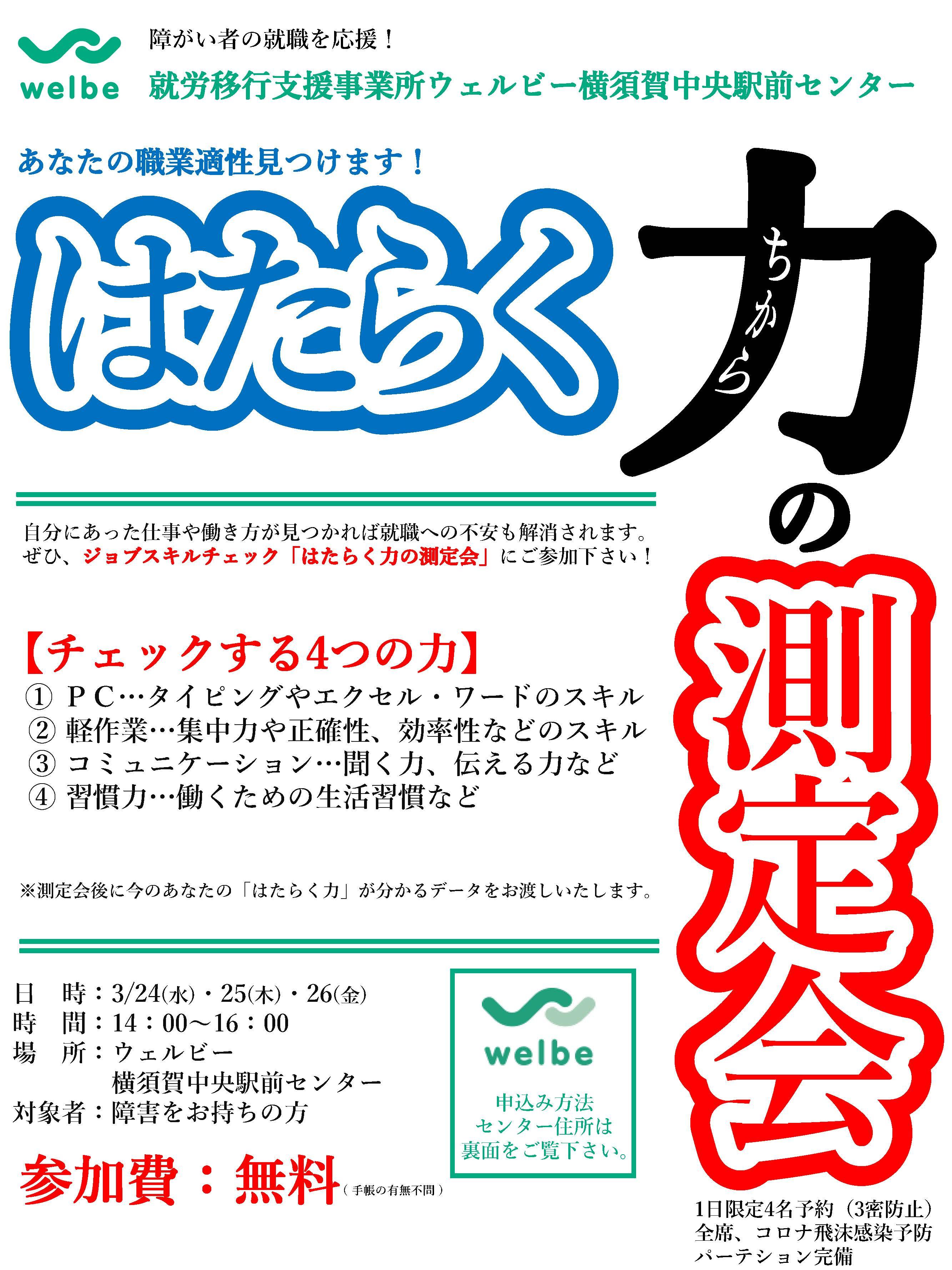 横須賀中央駅前センターチラシデータ20210312