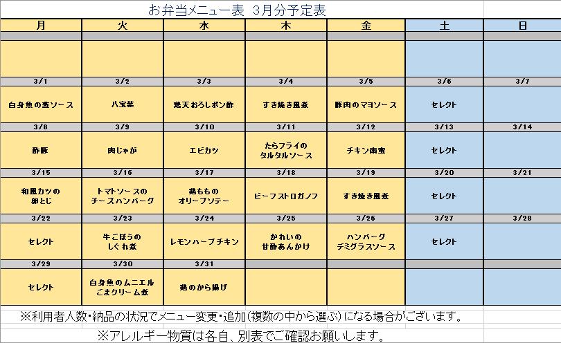 浦安駅前センターお弁当表02